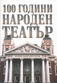 100 Years of Bulgarian National Theater - Almanac