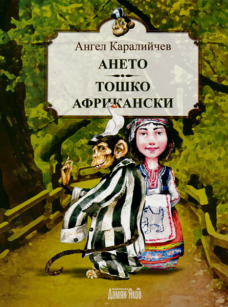 Angel Karaliychev - Annie and Toshko of Africa