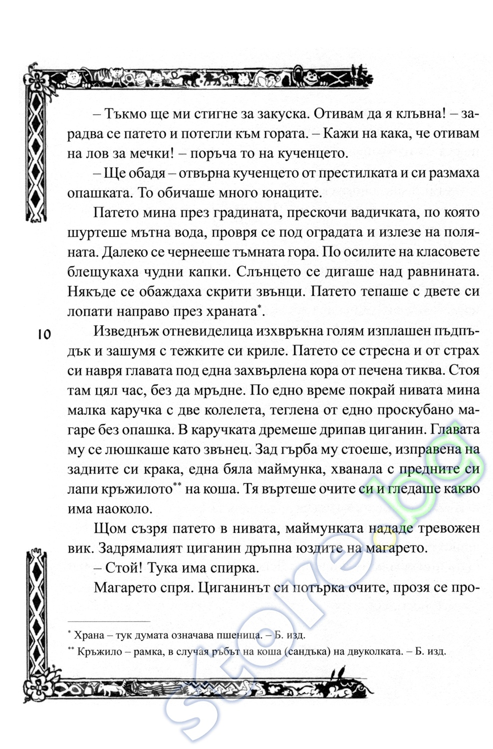 Angel Karaliychev - Annie and Toshko of Africa_page2