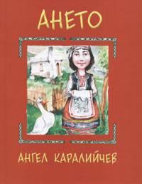 Angel Karaliychev - Annie
