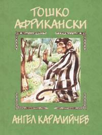 Angel Karaliychev - Toshko of Africa