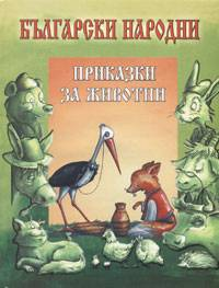 Bulgarian folk tales for animals