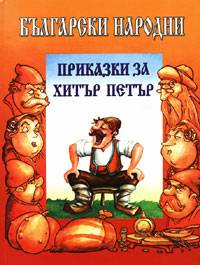 Bulgarian folk tales for the Clever Peter