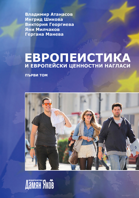 EU_studies_v1