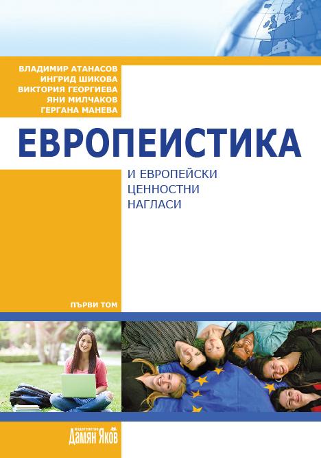 EU_studies_v2