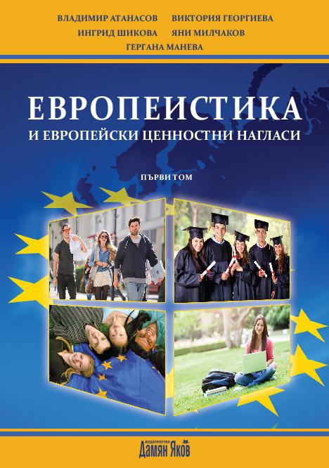 EU_studies_v3