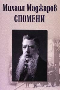 Michail Madzharov - Memoirs