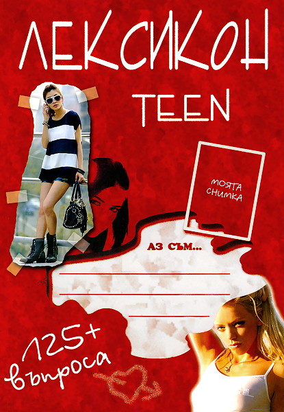 Teen_memory_book_01_new