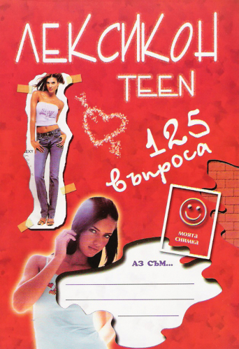 Teen_memory_book_01_old