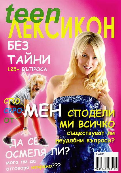 Teen_memory_book_02